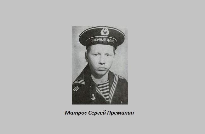 Матрос Сергей Преминин