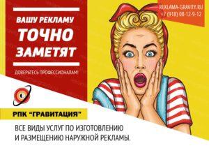Наружная реклама в Краснодаре по оптимальным ценам для наших клиентов