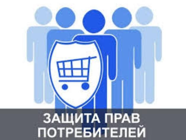 Горячая линия защиты прав потребителей Москвы «Правовой надзор»