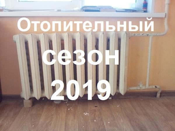 Когда в городах России включат отопление, начало отопительного сезона 2019