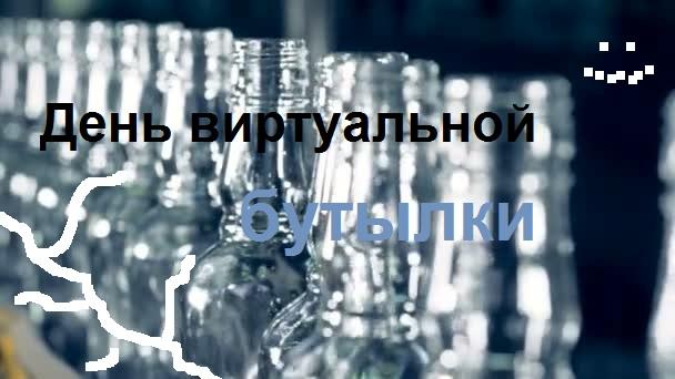 День виртуальной бутылки, что за праздник. Поздравления