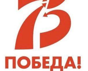 Логотип ко дню победы 2020