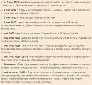Мероприятия ко дню победы 2020