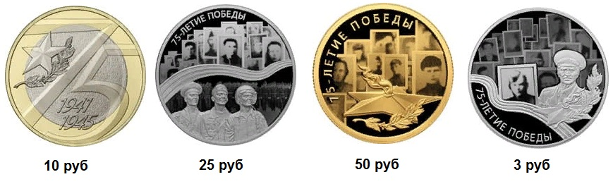 монеты день победы 2020