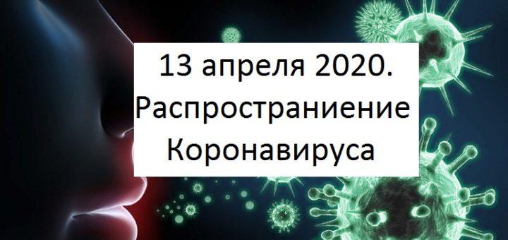 13 апреля 2020 распространие коронавируса