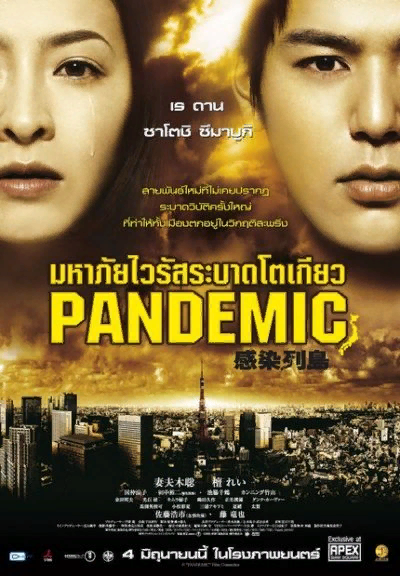 Фильмы про пандемии, эпидемии и вирусы