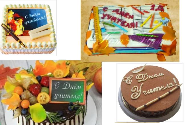 Торт ко дню учителя