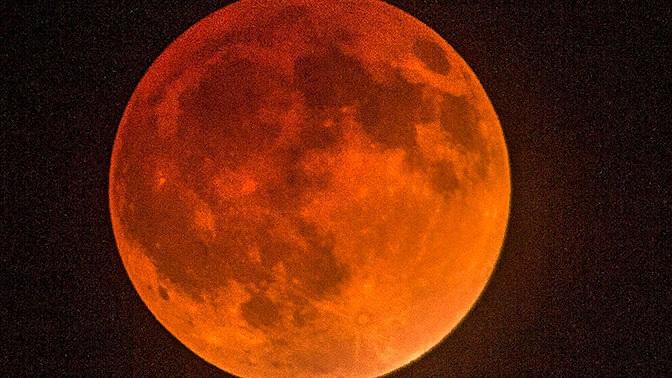 Кровавая луна 2021