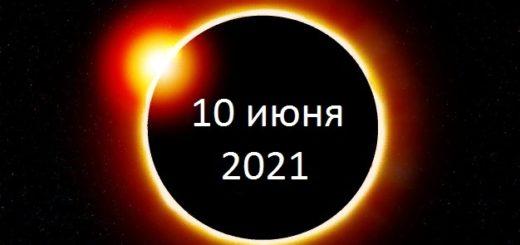 солнечное затмение 2021 10 июня