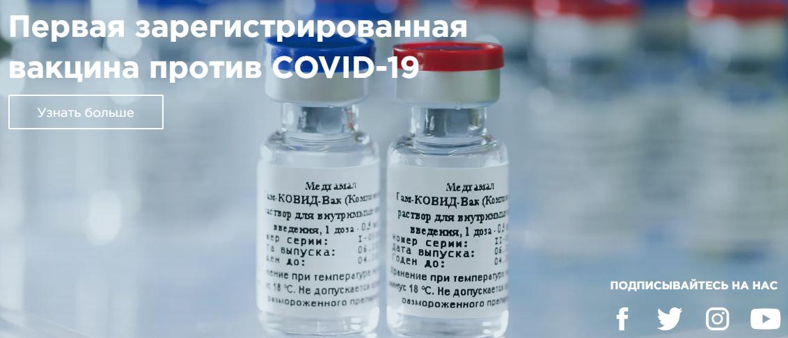 Вакцина от Ковид-19 Спутник V
