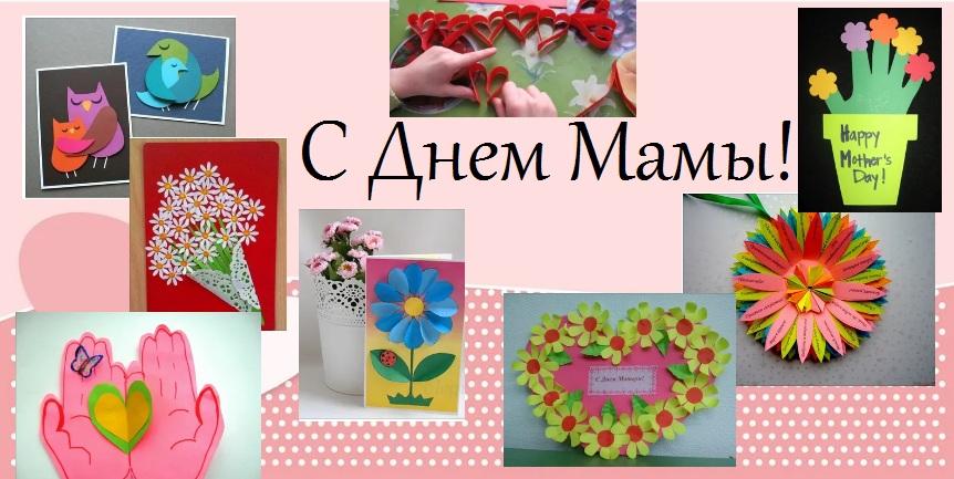 День матери поделки