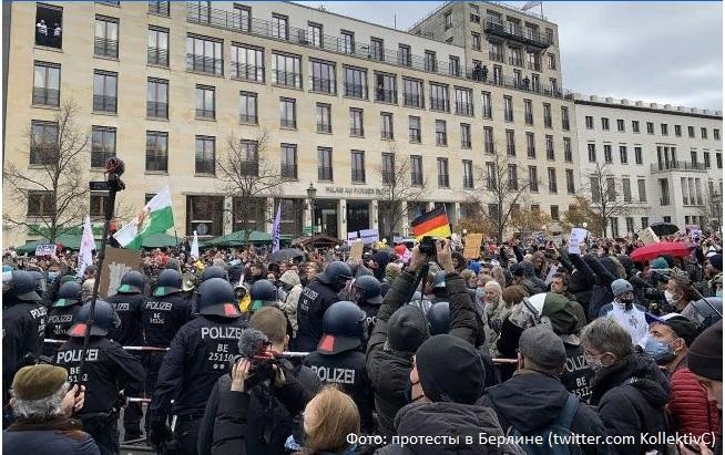 Берлин 19 ноября 2020 — протесты против коронавируса