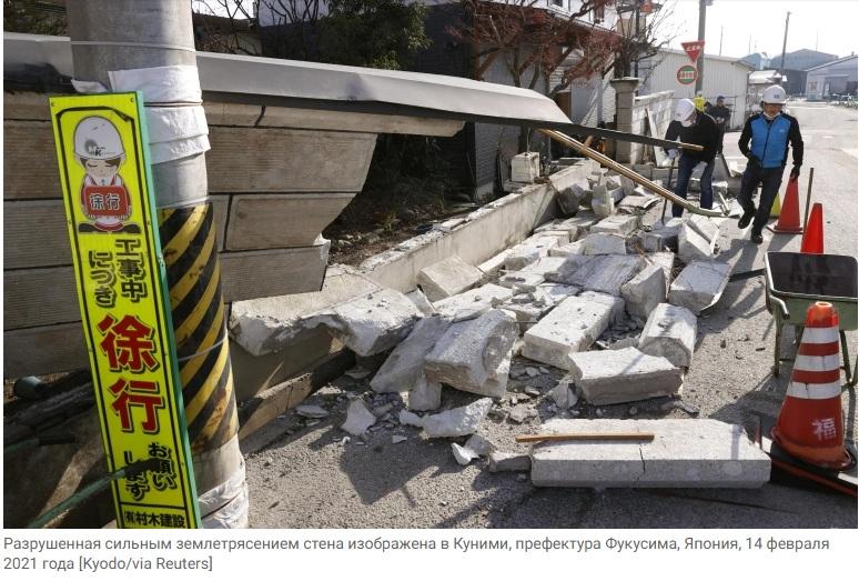 Землетрясение В Японии 2021