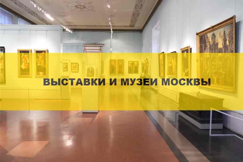 1000 и 1 удивительная выставка, которую можно увидеть в Москве в 2021 году